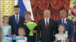 Семья из Башкирии получила орден «Родительская слава» из рук Владимира Путина