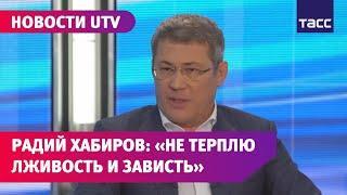 Радий Хабиров рассказал, каким не должен быть губернатор и как будет бороться с самолюбованием
