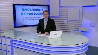 Вести-24. Башкортостан - 19.11.19