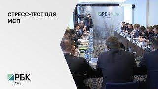 РБК-Уфа предложил бизнесу и власти обсудить меры господдержки в период пандемии коронавируса