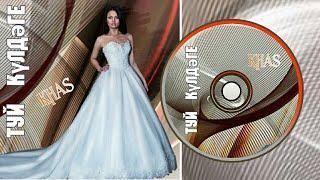 KHAS-Туй күлдәге/Свадебное платье/Wedding dress