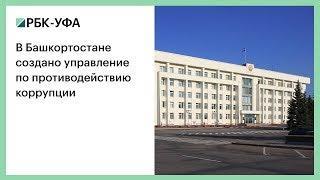В Башкортостане создано управление по противодействию коррупции