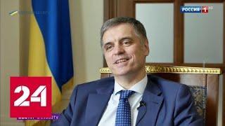 """Украина: отлучение от ПАСЕ, """"формула Зеленского"""" и безразличие Трампа - Россия 24"""