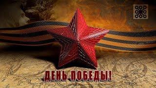 День победы 2019 |  Старобалтачево
