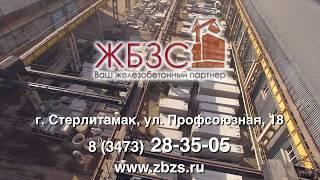 Железобетонный завод Стерлитамака (16+)