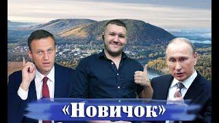 Навального отравило ФСБ / Вопрос по Куштау закрыт #перемен2020