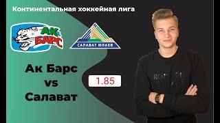 Ак Барс - Салават Юлаев | 3:2 Бул. | прогноз и ставка на ЗЕЛЁНОЕ ДЕРБИ (23.01.2020)