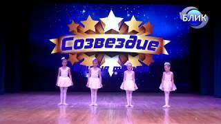 Отчетный концерт Студии танцев Созвездие