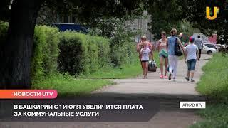 Новости UTV. Увеличение платы за коммунальные услуги