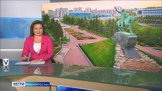 Башкортостан с большим размахом встретил День республики и День города Уфы
