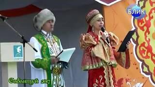 Сабантуй-2017 в Благовещенске