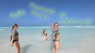 Куба. Кайо Санта Мария. Ленивый пляжный отдых ? Подводная охота.