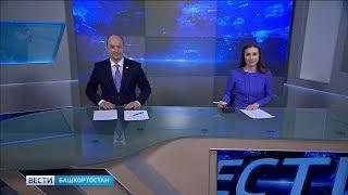 Вести-Башкортостан - 22.02.19
