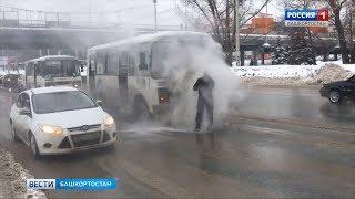 В Уфе загорелся автобус с пассажирами