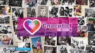 Уфимцев приглашают принять участие во всероссийском интернет-проекте «Спасибо за все»