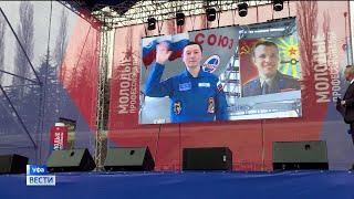 Башкортостан вместе со всем миром отмечает 60-летие первого полета человека в космос