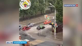 Улицы Уфы затопило после ливня: ВИДЕО