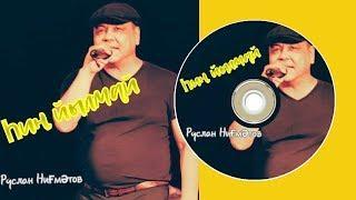 Руслан Нигматов-Һин йылмай/Ты улыбайся/You smile