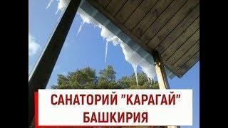 """САНАТОРИЙ """"КАРАГАЙ"""" БАШКИРИЯ!!! ОТЛИЧНОЕ МЕСТО ДЛЯ ОТДЫХА!!!"""
