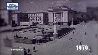 "Из фонда ГТРК ""Башкортостан"" - г. Белорецк, 1979 год"