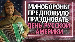 Из России с любовью. Минобороны предложило праздновать День Русской Америки