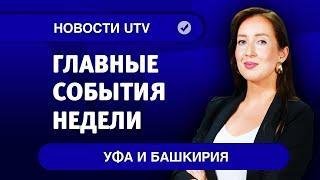 Новости Уфы и Башкирии | Главное за неделю с 26 октября по 1 ноября