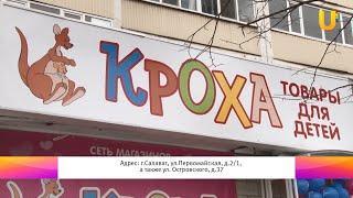 """Новости UTV. Магазин детских товаров """"Кроха"""" приглашает за покупками"""