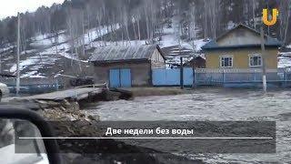UTV. Жители одного из районов Башкирии уже вторую неделю живут без воды.