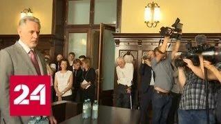 Австрийский суд одобрил экстрадицию украинского олигарха Фирташа в США - Россия 24