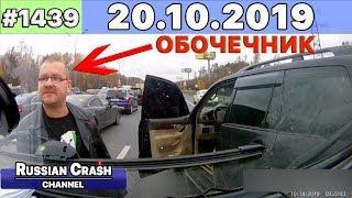 ДТП. Подборка на видеорегистратор за 20.10.2019 Часть 2  Октябрь  2019