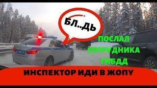 Кортеж губернатора Сипягина чуть не спровоцировал ДТП / Беспредел ГИБДД