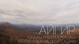 Айгир скалы хребта Караташ, республика Башкортостан