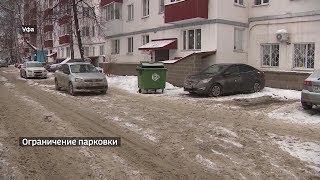 В Башкирии вступил в силу закон, запрещающий парковаться возле подъездов и мусорных баков