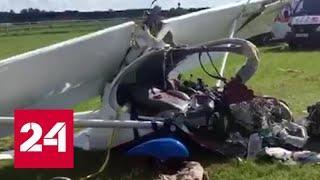 Упал в поле и развалился: подробности ЧП с самолетом в Подмосковье - Россия 24