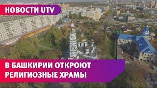UTV. Открытие храмов и голосование в «красных зонах». Радий Хабиров вновь ослабил режим самоизоляции
