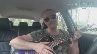 Как хорошо быть мужиком. Под гитару классно спел. #alexcold