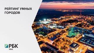 Уфа вошла в топ-10 самых умных городов России