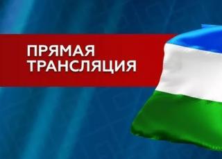 Правительство Республики Башкортостан. Прямая тран