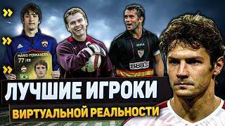 Лучшие российские футболисты в истории игр FIFA