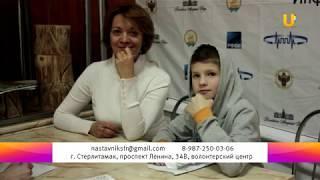 """Новости UTV. Проект """"Наставничество"""" в Стерлитамаке"""