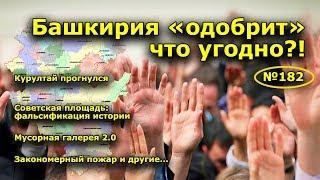 """""""Башкирия """"одобрит"""" что угодно?!"""". """"Открытая Политика"""". Выпуск - 182"""