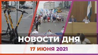 Новости Уфы и Башкирии 17.06.21: закон о электросамокатах, парад медиков и туристы