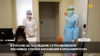 Новости UTV. В России за сутки выявили 302 новых случая заражения коронавирусом