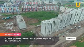 Новости UTV. Цены на новостройки растут.