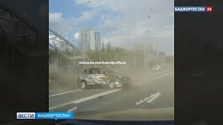 Момент жесткой массовой аварии в Уфе попал на видео