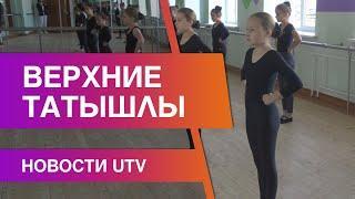 Новости Татышлинского района от 17.09.2020