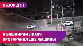 UTV. Летел на красный. В Башкирии легковушка протаранила две машины
