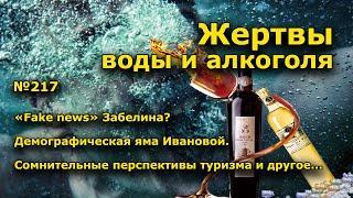 """""""Жертвы воды и алкоголя"""". """"Открытая Политика"""". Выпуск - 217"""