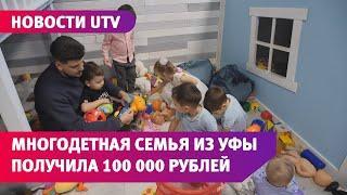 Многодетной семье из Уфы подарили 100 тысяч рублей. Эту премию вручают только осознанным родителям