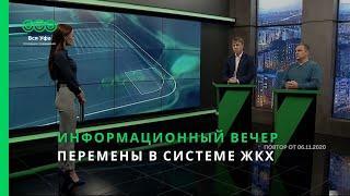 """Информационный вечер - """"ПЕРЕМЕНЫ В СИСТЕМЕ ЖКХ"""""""